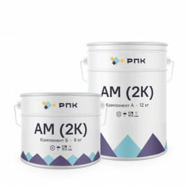Полиуретановая алифатическая мастика марки «РПК АМ (2К)»
