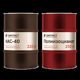 Химтраст КАС-40