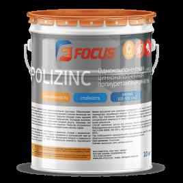 Полиуретановая цинконаполненная эмаль FOCUS POLIZINC 10кг