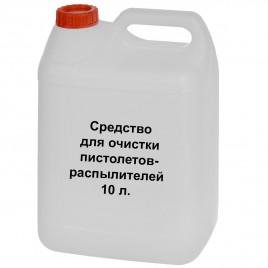 Средство для очистки пистолетов-распылителей 10 литров