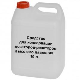Cредство для консервации дозаторов-реакторов высокого давления 10 литров