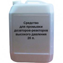 Средство для промывки дозаторов-реакторов высокого давления 20 литров