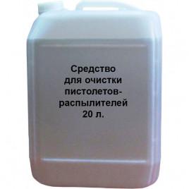 Средство для очистки пистолетов-распылителей 20 литров