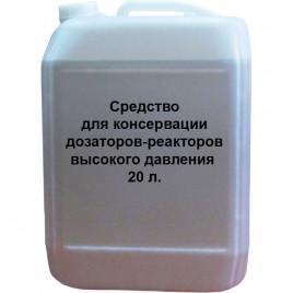 Cредство для консервации дозаторов-реакторов высокого давления 20 литров