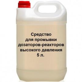 Средство для промывки дозаторов-реакторов высокого давления 5 литров