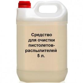 Средство для очистки пистолетов-распылителей 5 литров