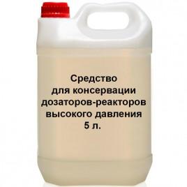 Cредство для консервации дозаторов-реакторов высокого давления 5 литров